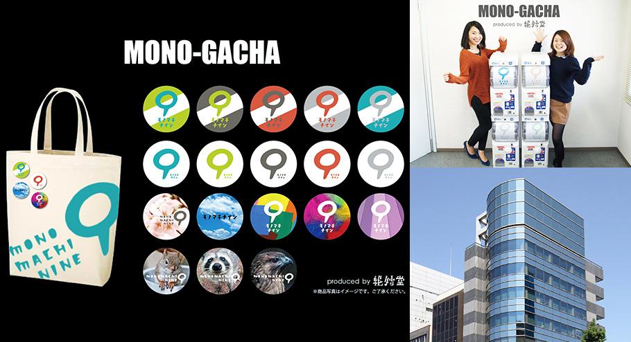 MONO-GACHA(モノガチャ)by絶妙堂
